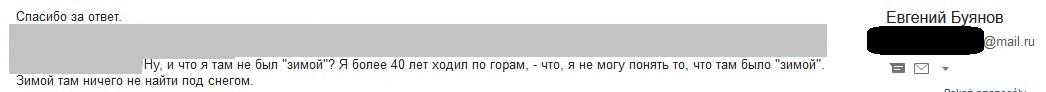 Jewgienij Bujanow, mail, deska śnieżna