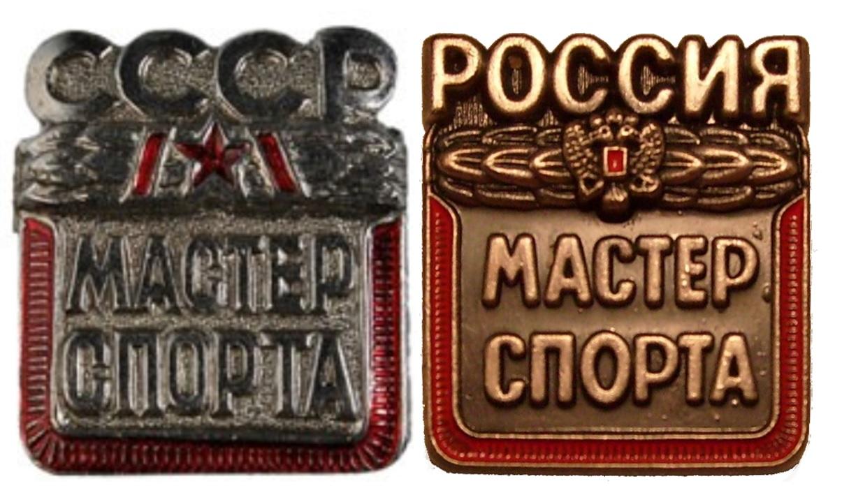 odznaka Mistrza Sportu ZSRR