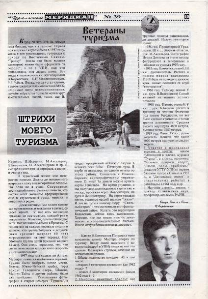 Artykuł profesora Piotra Bartołomieja