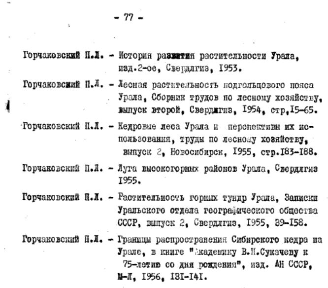 Władysław Karielin, sprawozdanie zwyprawy poUralu Północnym
