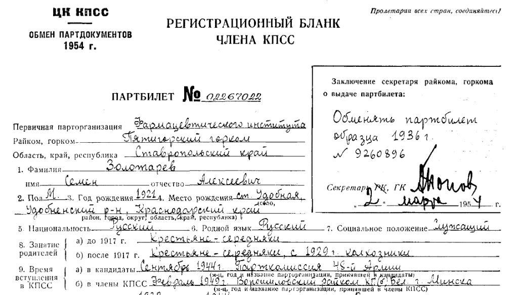 Siemion Zołotariow, dokumenty przyjęcie doKPZR