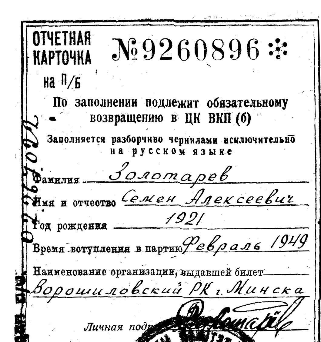 Siemion Zołotariow, legitymacja KPZR