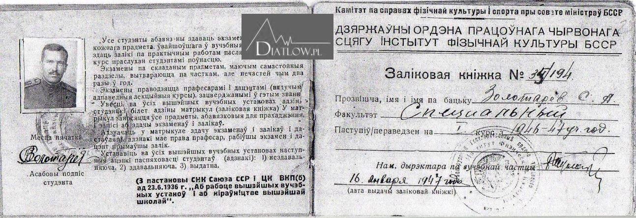 Siemion Zołotariow, dokumenty