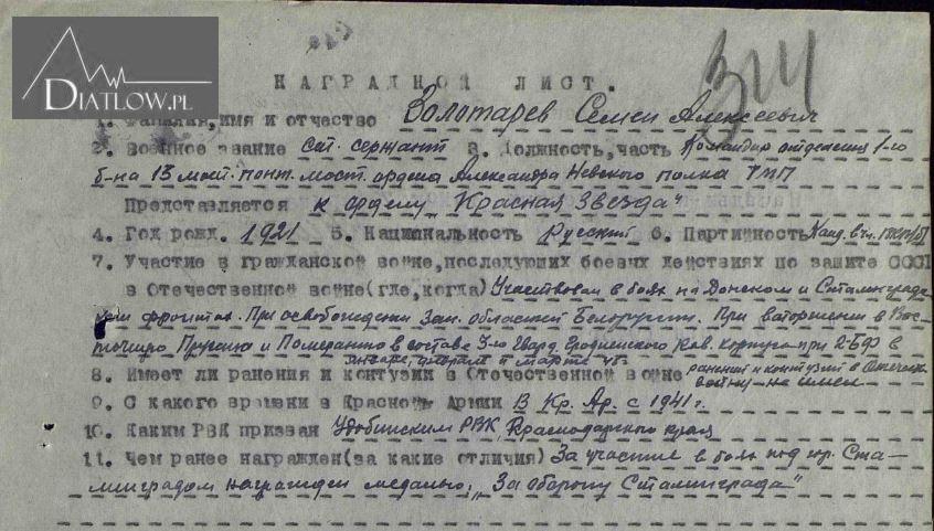 Siemion Zołotariow, order Czerwonej Gwiazdy