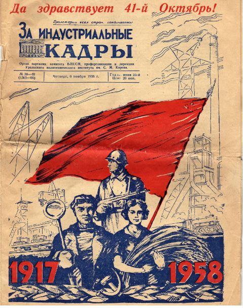 Uralski Instytut Politechniczny - rewolucja październikowa
