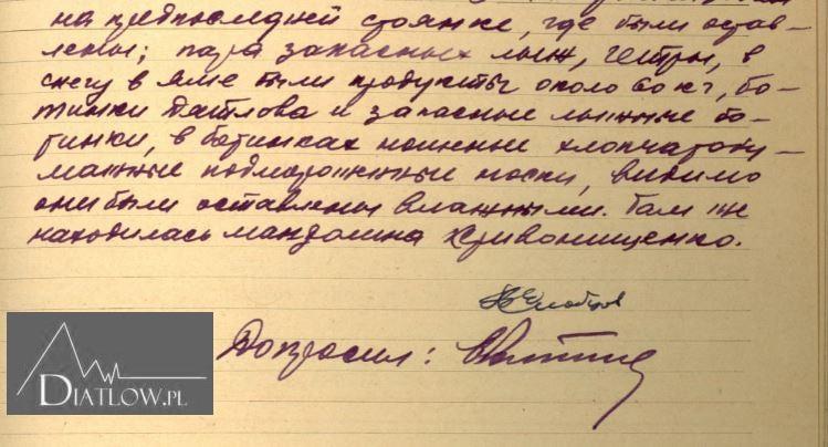 Borys Słobcow, akta śledcze