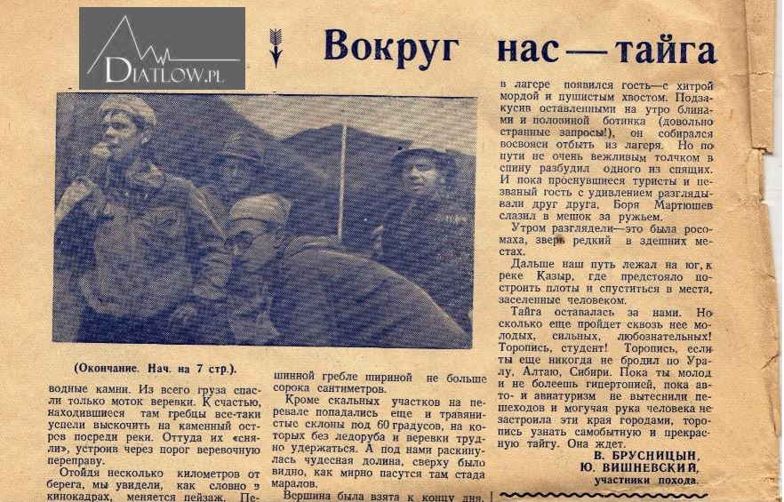 Wadim Brusnicyn - artykuł