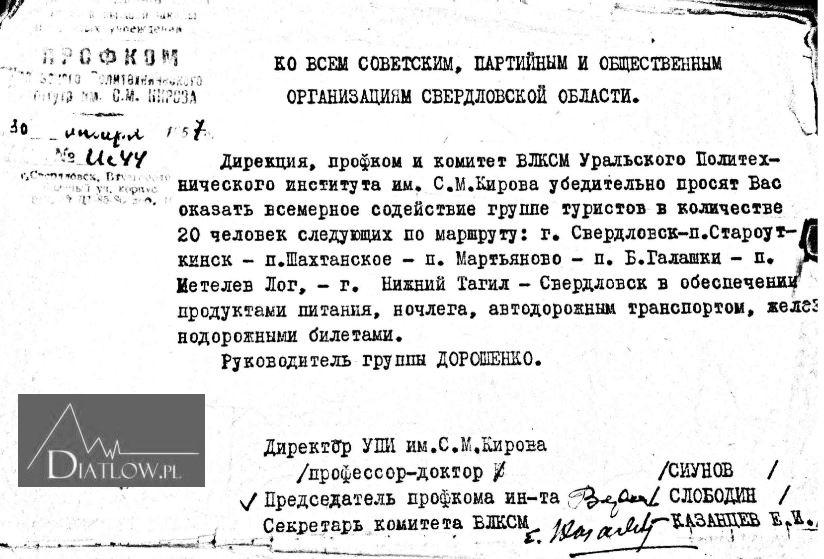 Jurij Doroszenko, zaświadczenie